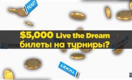 Акция «Живи мечтой» от 888poker
