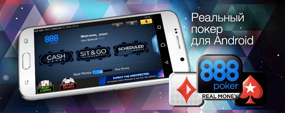 на не андроид покер андроид онлайн игры