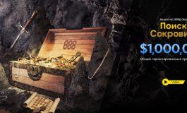 Ищем сокровища вместе с 888Poker