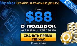 Покер-рум 888Poker подвергся хакерской атаке