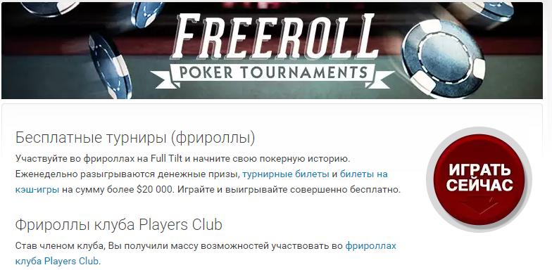 онлайн покер стартовый капитал