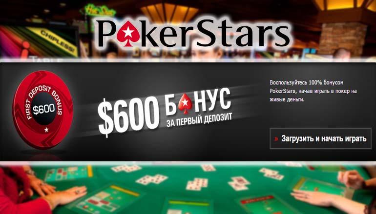 Bonus pokerstars 2017