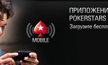 Как скачать Покер Старс на Андроид