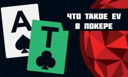 Что такое EV в покере