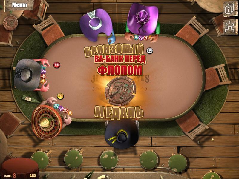 король покера 2 играть онлайн бесплатно на русском языке полная версия