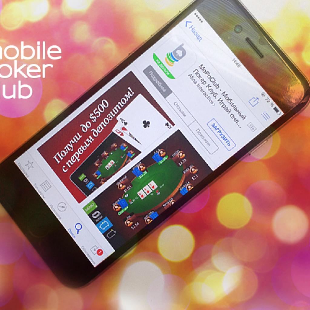 клуб регистрация покер мобильный