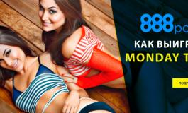 Monday Twins: выигрывай призы в 888 Покер с понедельника
