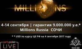 Объявлено расписание PartyPoker Millions Russia с гарантией в 9 миллионов долларов