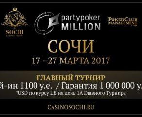 В марте Сочи будет принимать турнир серии PartyPoker Millions
