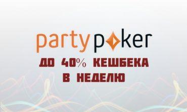 Новая VIP-программа от PartyPoker