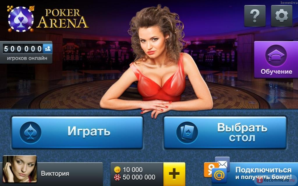 Покер арена скачать на компьютер