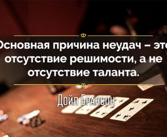 Знаменитые цитаты про покер
