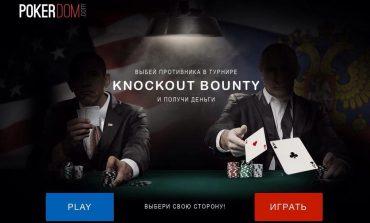 Пароли на фрироллы PokerDom
