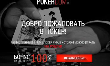 Как скачать PokerDom на Айфон