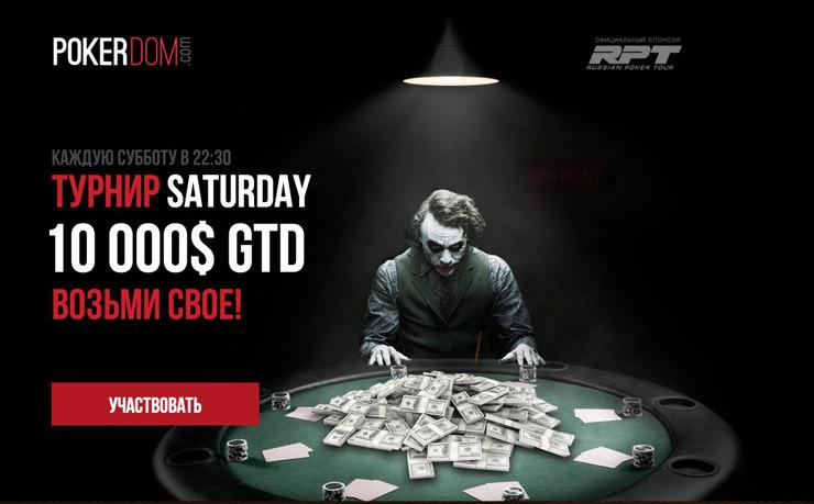 pokerdom2