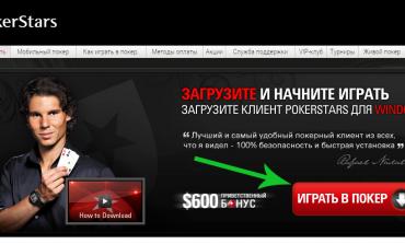 Как скачать приложение PokerStars на компьютер