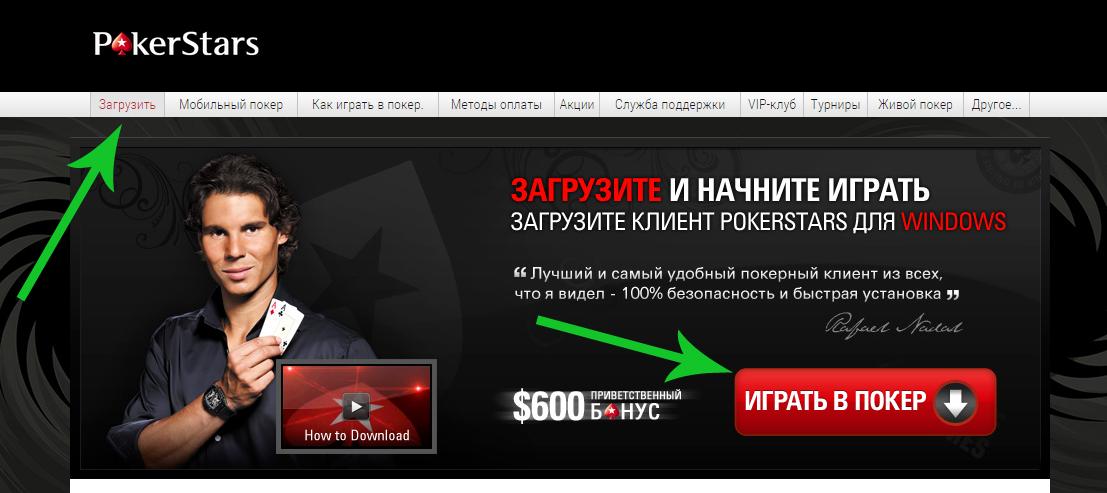 скачать покер старс на деньги на компьютер