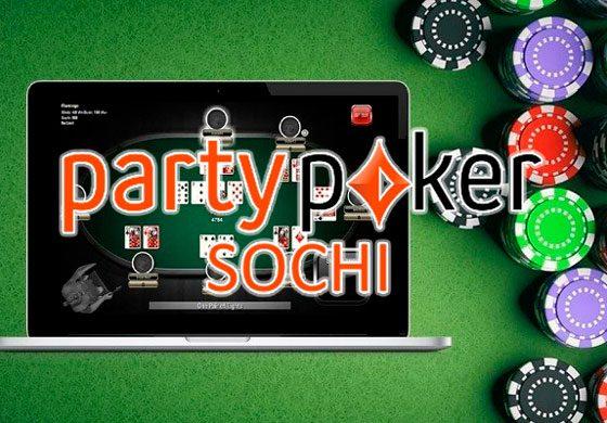 Скачать клиент PartyPoker Sochi с официального сайта