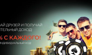 RuPoker: приглашай друзей – получи больший рейкбек