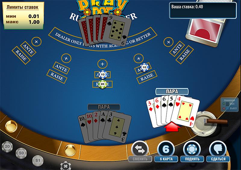 Игровые автоматы russian poker как обмануть игровые аппараты