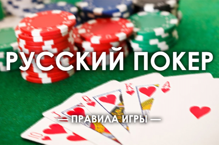 russian-poker-rules