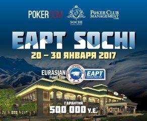 Сочи готовится принять первый покерный турнир серии EAPT