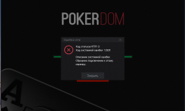 Как зайти на сайт PokerDom (ПокерДом)