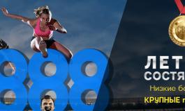 Летняя серия турниров от 888poker