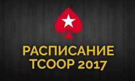 PokerStars обнародовал расписание TCOOP 2017